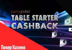 акция Table Starter Cashback - Двойные очки кэшбека на partypoker