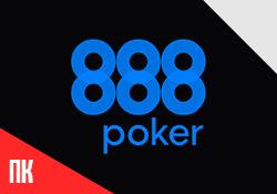 Обзор покерного рума 888 poker