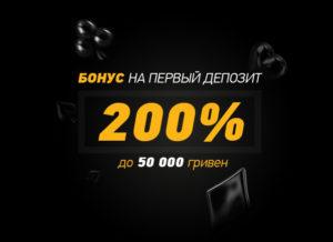 PokerMatch: бонус на первый депозит