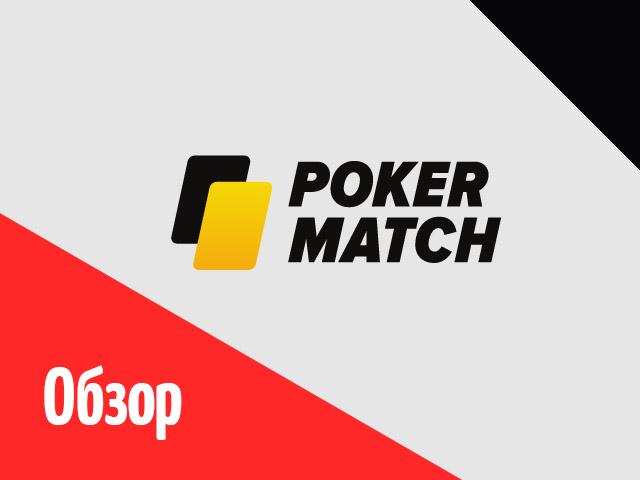 Обзор покерного рума PokerMatch
