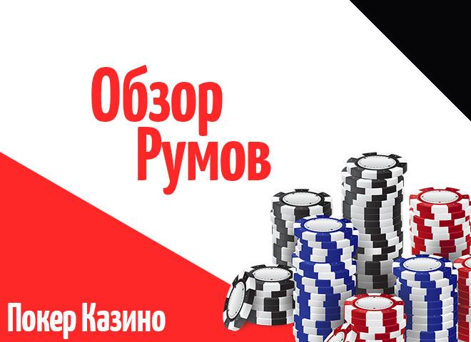 Обзор румов для онлайн игры в покер: 2019