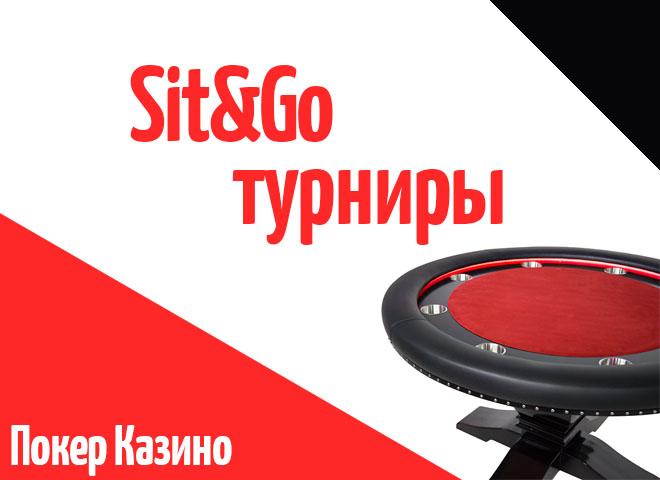 Sit&Go турниры для новичка