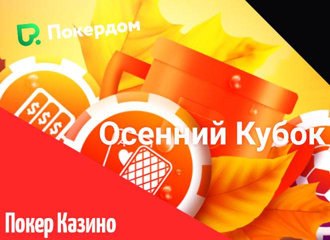 ПокерДом проведет новый Осенний Кубок