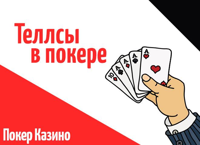 Теллсы в покере – определение силы руки соперников