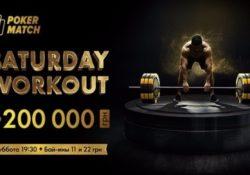 Турниры Workout на PokerMatch