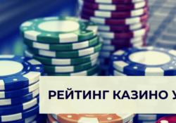 рейтинг украинских казино