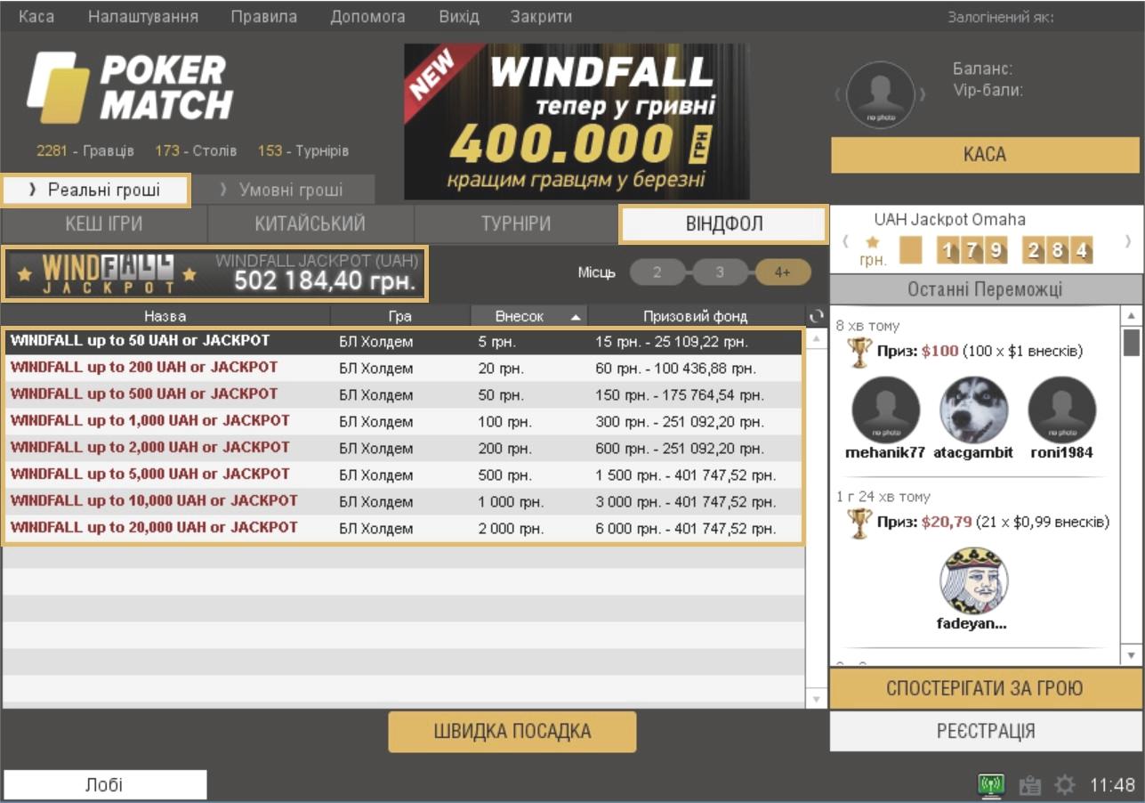 Виндфоллы ПокерМатч